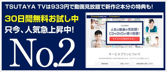 ツタヤTV 口コミ評判