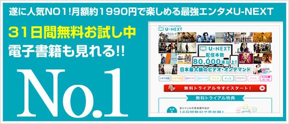 u-next(ユーネクスト)口コミ評判