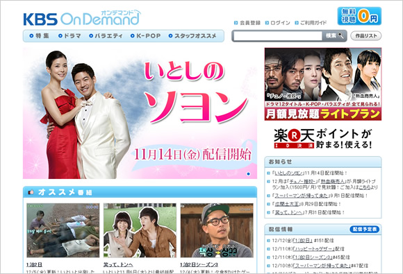 KBS On Demand
