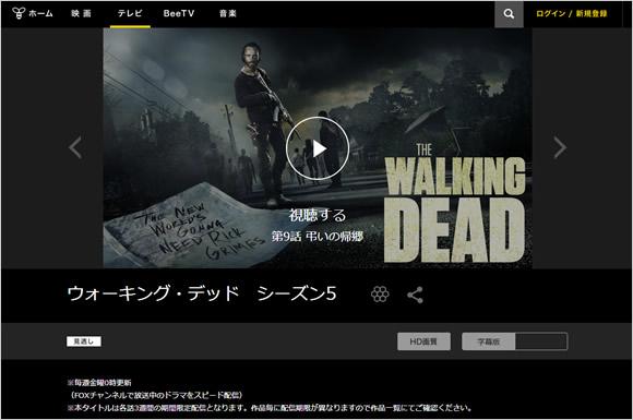 dビデオ「ウォーキング・デッド シーズン5」第9~16話を世界同時放送4日後配信
