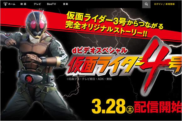 仮面ライダー4号 dビデオ