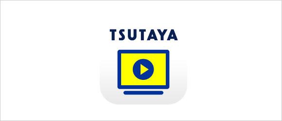ツタヤTVアプリ