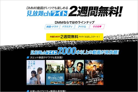DMM動画見放題.chライト