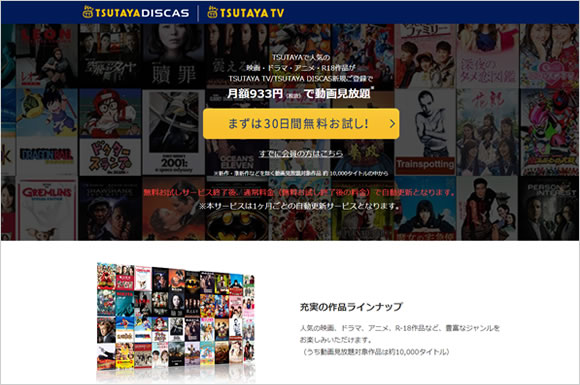 TSUTAYA TV(ツタヤTV)